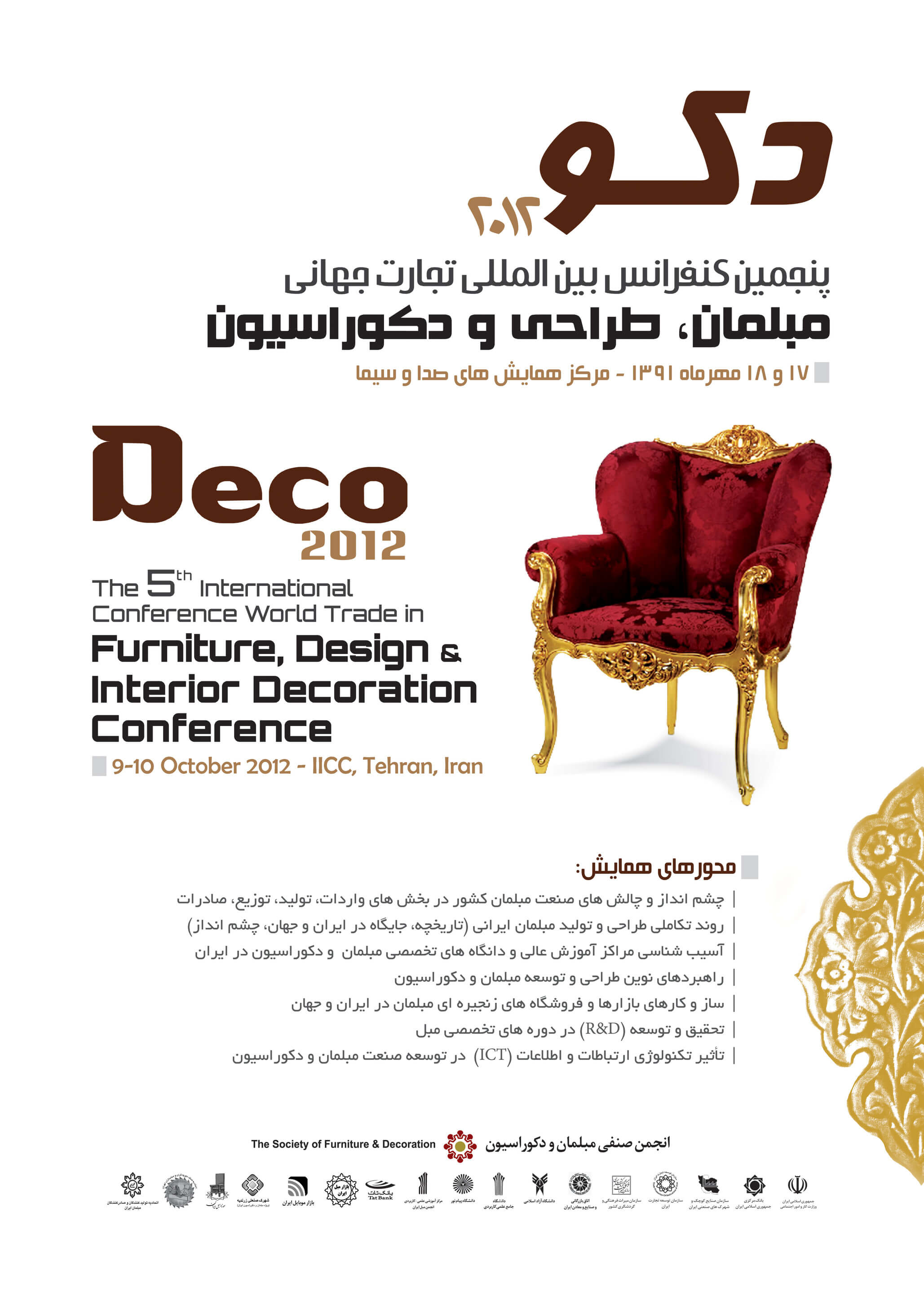 Deco Furniture, Design & Interior Decoration Conference - Identity and Multimedia Design by Mobin Bahrami — BMDX